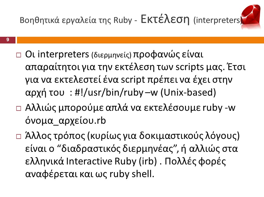 Βοηθητικά εργαλεία της Ruby - Εκτέλεση (interpreters)  Οι interpreters (διερμηνείς) προφανώς είναι απαραίτητοι για την εκτέλεση των scripts μας. Έτσι