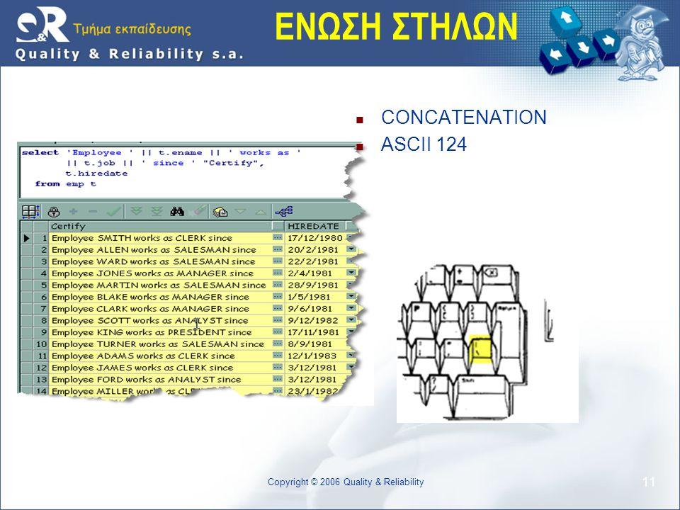 Copyright © 2006 Quality & Reliability 11 ΕΝΩΣΗ ΣΤΗΛΩΝ  CONCATENATION  ASCII 124