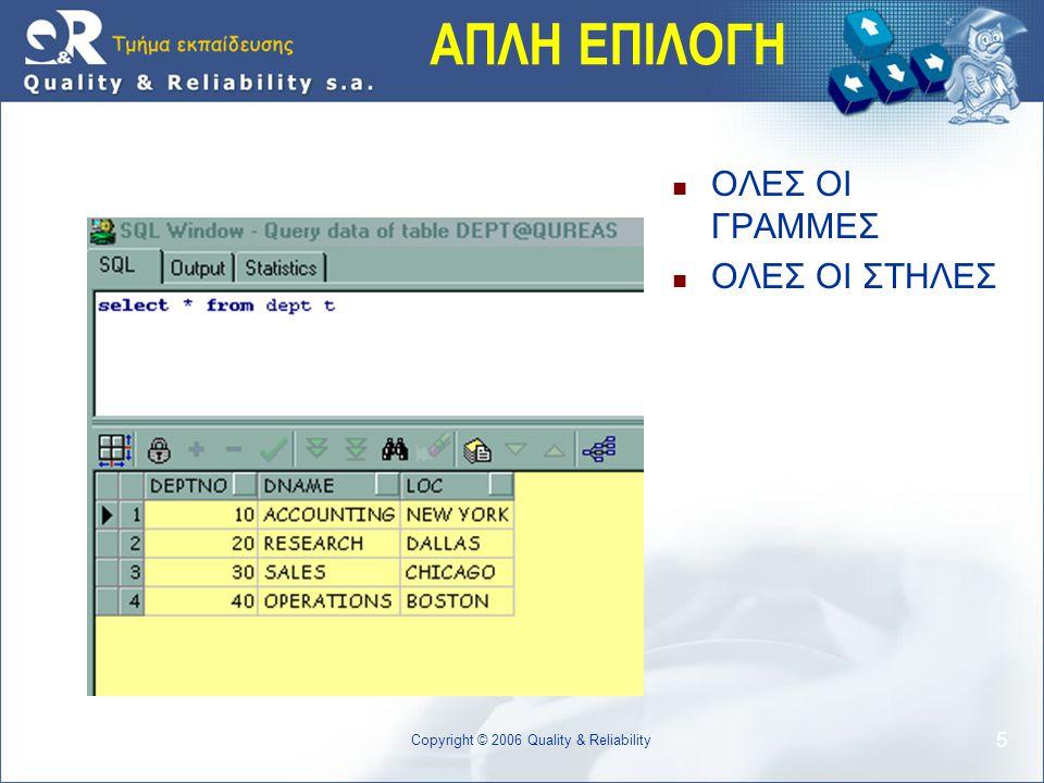 Copyright © 2006 Quality & Reliability 5 ΑΠΛΗ ΕΠΙΛΟΓΗ  ΟΛΕΣ ΟΙ ΓΡΑΜΜΕΣ  ΟΛΕΣ ΟΙ ΣΤΗΛΕΣ
