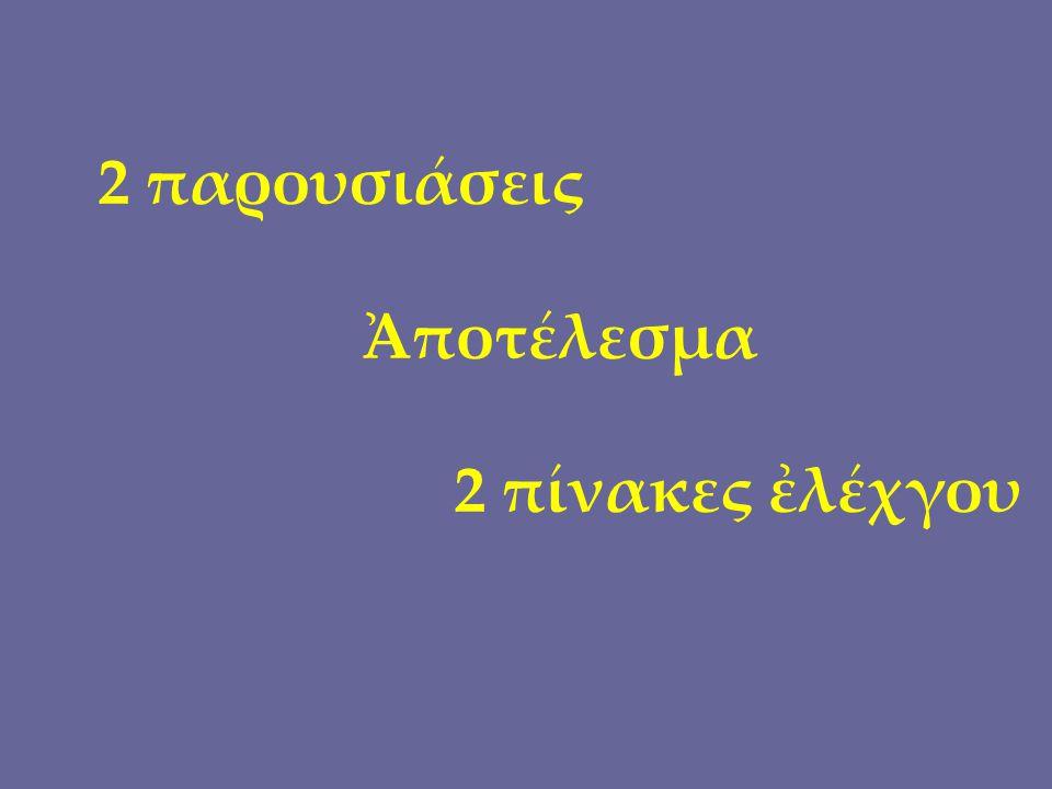 2 παρουσιάσεις Ἀποτέλεσμα 2 πίνακες ἐλέχγου