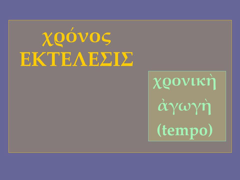 χρόνος ΕΚΤΕΛΕΣΙΣ χρονικὴ ἀγωγὴ (tempo)