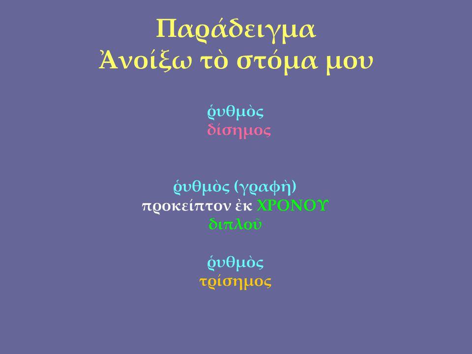 Παράδειγμα Ἀνοίξω τὸ στόμα μου ῥυθμὸς δίσημος ῥυθμὸς (γραφὴ) προκείπτον ἐκ ΧΡΟΝΟΥ διπλοῦ ῥυθμὸς τρίσημος