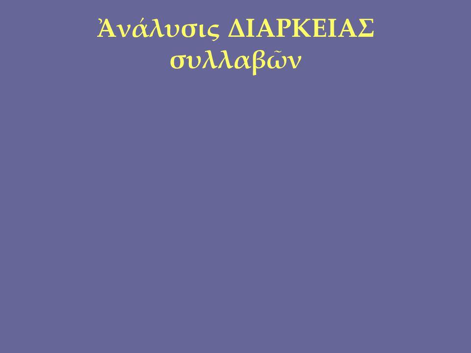 Ἀνάλυσις ΔΙΑΡΚΕΙΑΣ συλλαβῶν