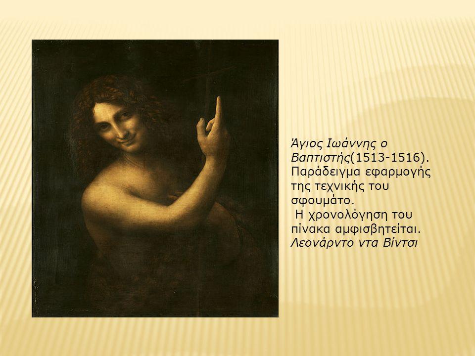 Άγιος Ιωάννης ο Βαπτιστής(1513-1516). Παράδειγμα εφαρμογής της τεχνικής του σφουμάτο. Η χρονολόγηση του πίνακα αμφισβητείται. Λεονάρντο ντα Βίντσι