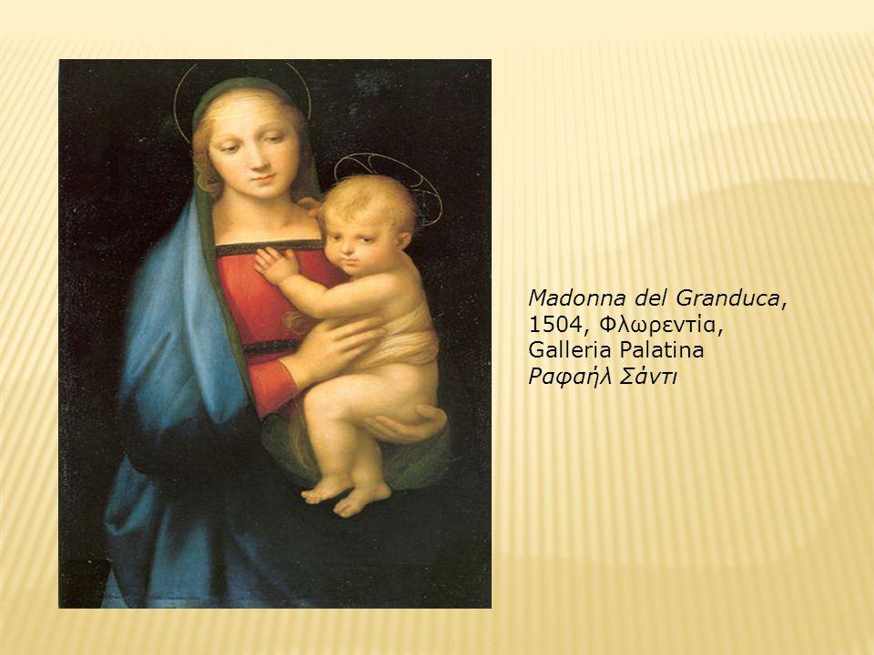 Madonna del Granduca, 1504, Φλωρεντία, Galleria Palatina Ραφαήλ Σάντι