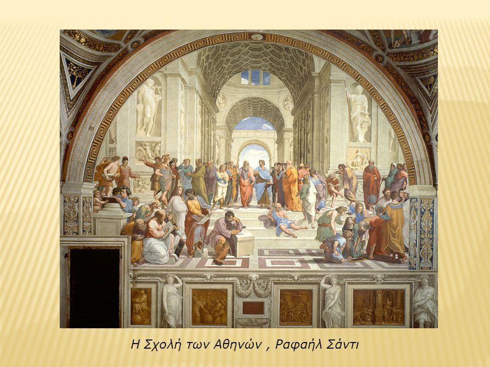 Η Σχολή των Αθηνών, Ραφαήλ Σάντι