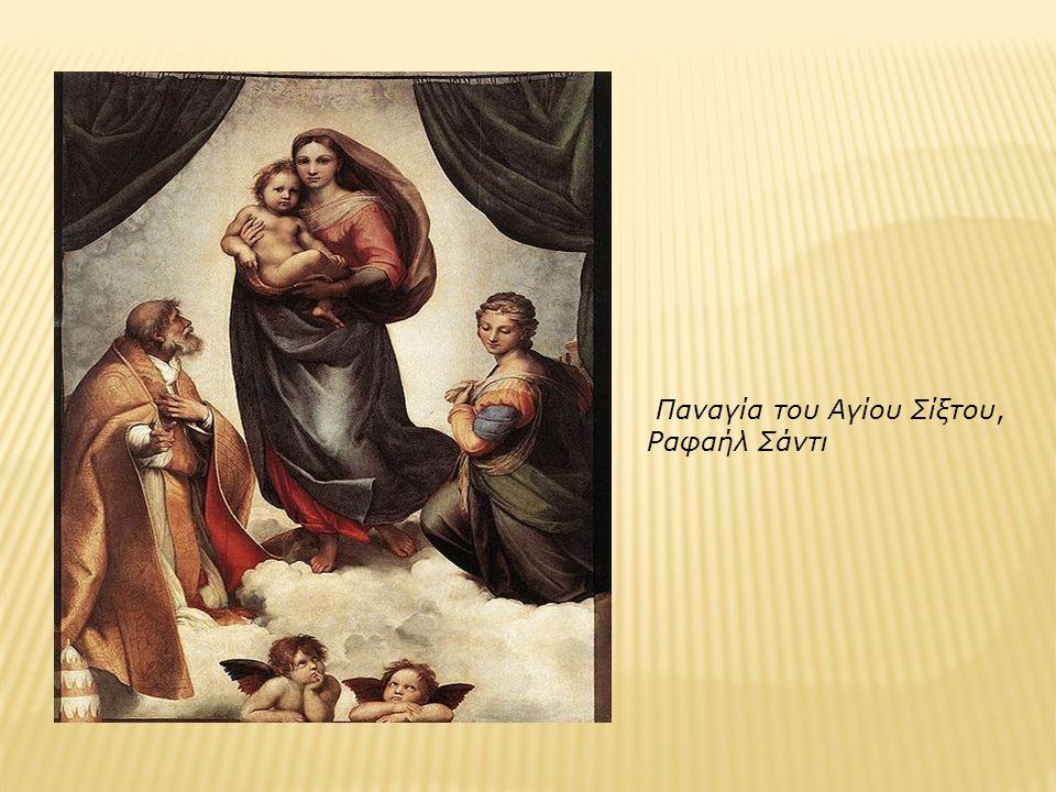 Παναγία του Αγίου Σίξτου, Ραφαήλ Σάντι