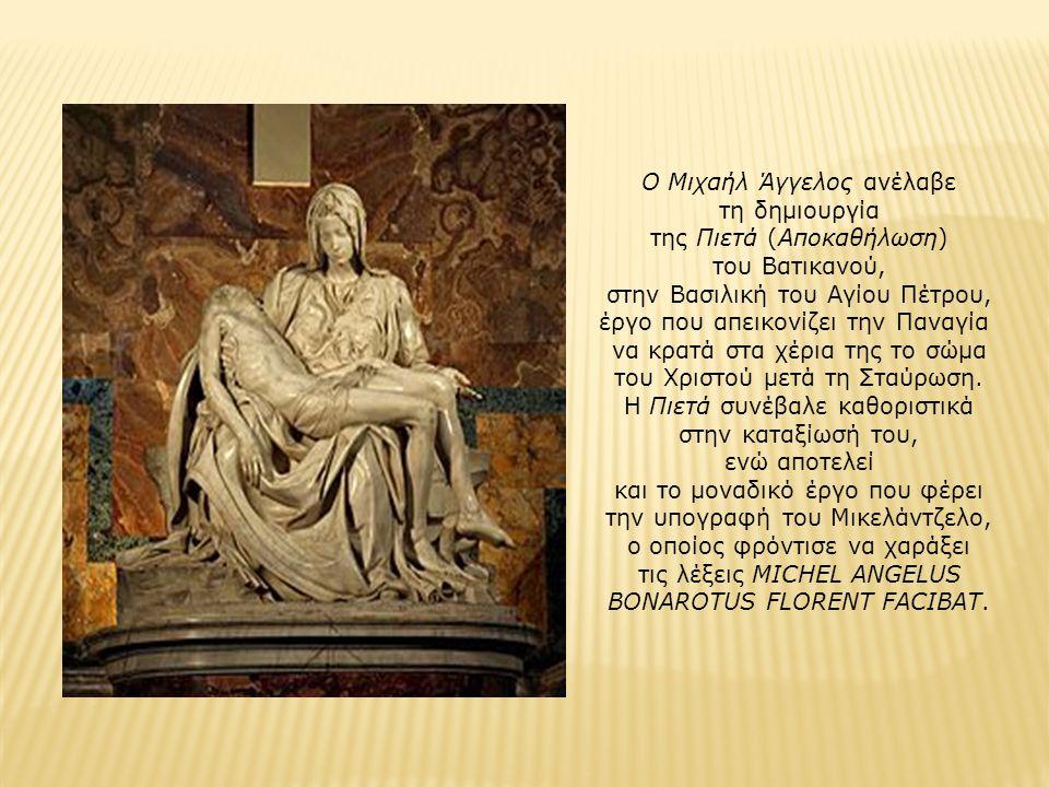 Ο Μιχαήλ Άγγελος ανέλαβε τη δημιουργία της Πιετά (Αποκαθήλωση) του Βατικανού, στην Βασιλική του Αγίου Πέτρου, έργο που απεικονίζει την Παναγία να κρατ