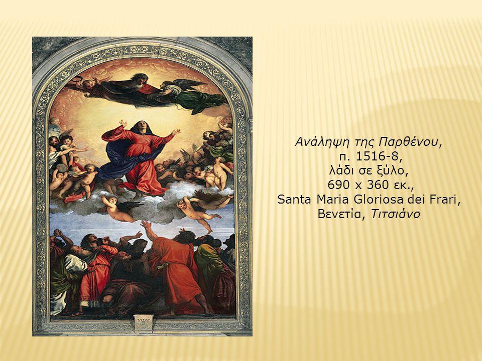 Ανάληψη της Παρθένου, π. 1516-8, λάδι σε ξύλο, 690 x 360 εκ., Santa Maria Gloriosa dei Frari, Βενετία, Τιτσιάνο