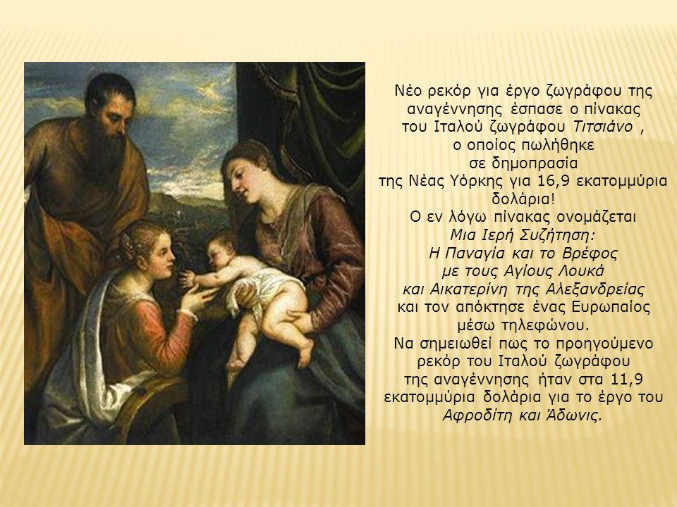 Νέο ρεκόρ για έργο ζωγράφου της αναγέννησης έσπασε ο πίνακας του Ιταλού ζωγράφου Τιτσιάνο, ο οποίος πωλήθηκε σε δημοπρασία της Νέας Υόρκης για 16,9 εκ