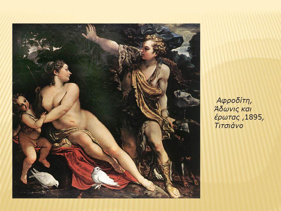 Αφροδίτη, Άδωνις και έρωτας,1895, Τιτσιάνο