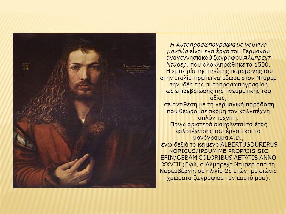 Η Αυτοπροσωπογραφία με γούνινο μανδύα είναι ένα έργο του Γερμανού αναγεννησιακού ζωγράφου Άλμπρεχτ Ντύρερ, που ολοκληρώθηκε το 1500. Η εμπειρία της πρ