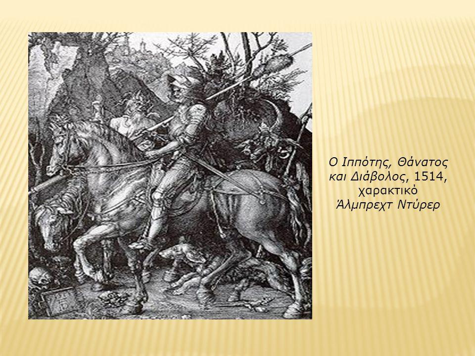 Ο Ιππότης, Θάνατος και Διάβολος, 1514, χαρακτικό Άλμπρεχτ Ντύρερ