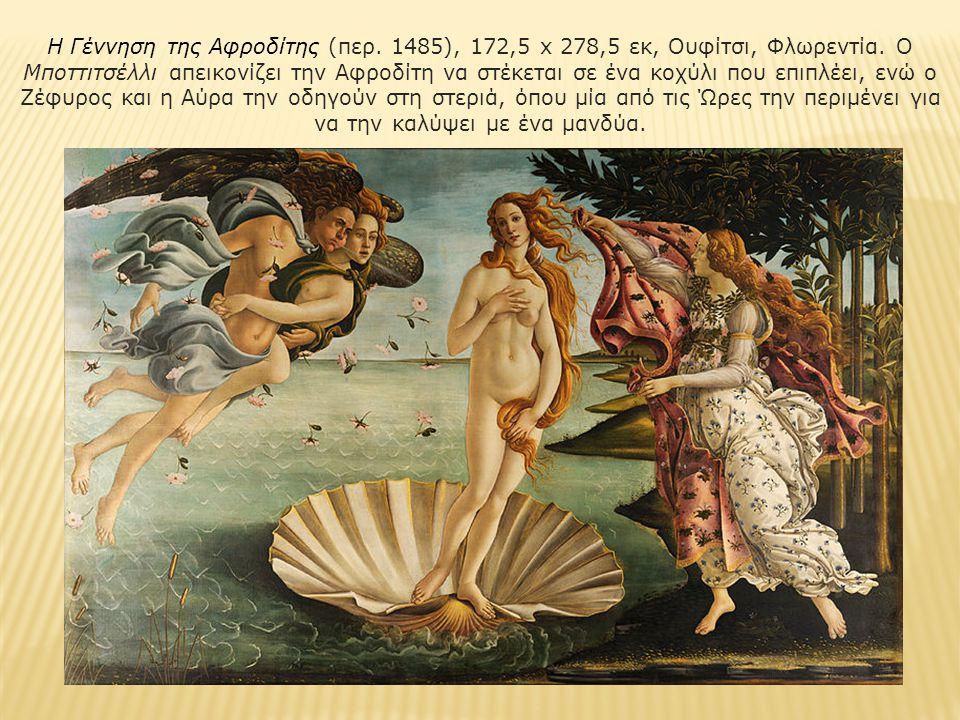 Η Γέννηση της Αφροδίτης (περ. 1485), 172,5 x 278,5 εκ, Ουφίτσι, Φλωρεντία. Ο Μποττιτσέλλι απεικονίζει την Αφροδίτη να στέκεται σε ένα κοχύλι που επιπλ