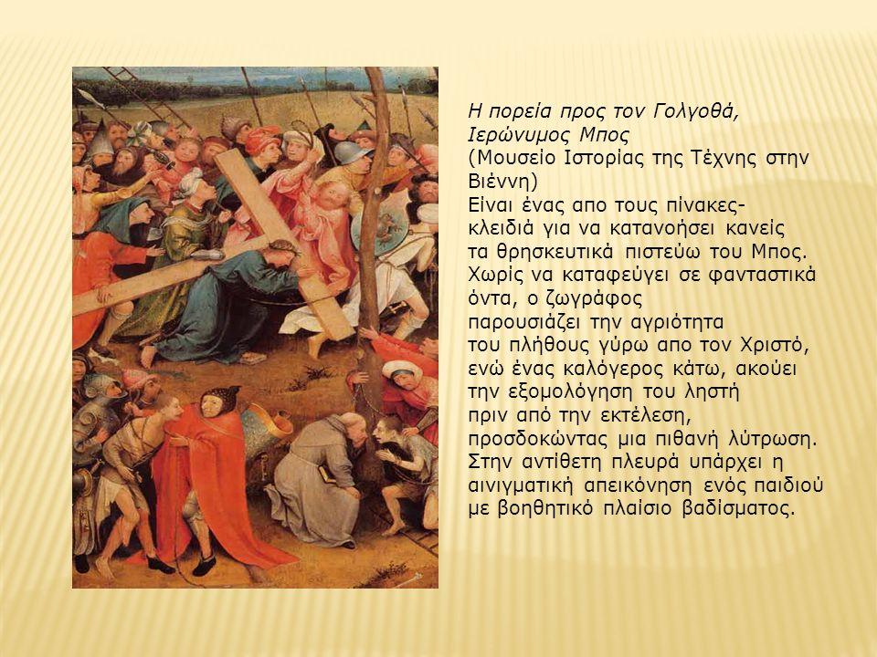 Η πορεία προς τον Γολγοθά, Ιερώνυμος Μπος (Μουσείο Ιστορίας της Τέχνης στην Βιέννη) Είναι ένας απο τους πίνακες- κλειδιά για να κατανοήσει κανείς τα θ