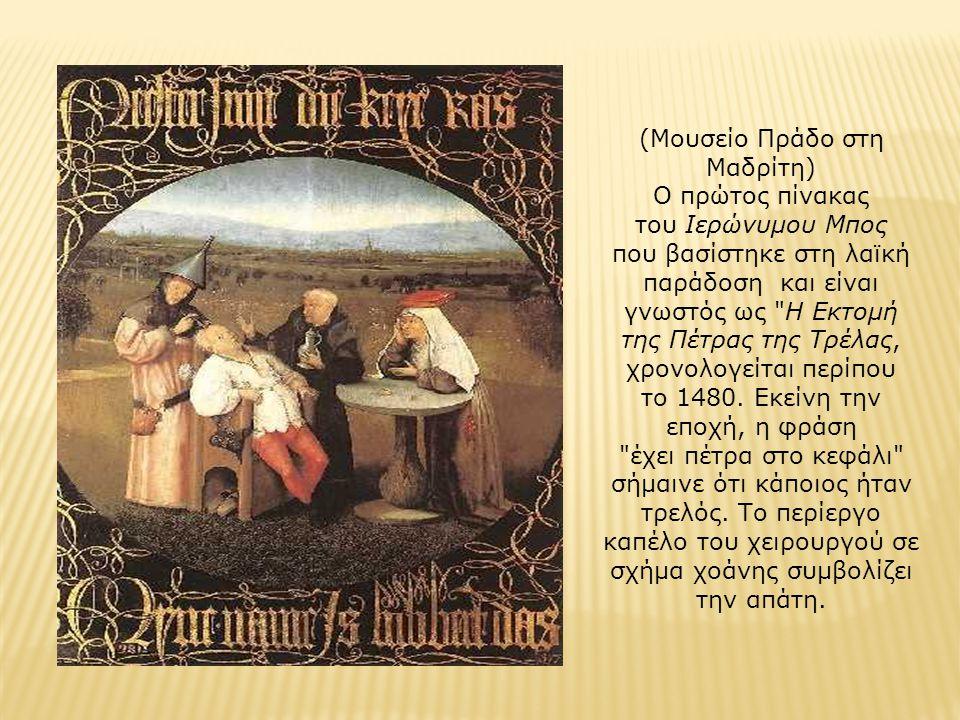 (Μουσείο Πράδο στη Μαδρίτη) Ο πρώτος πίνακας του Ιερώνυμου Μπος που βασίστηκε στη λαϊκή παράδοση και είναι γνωστός ως