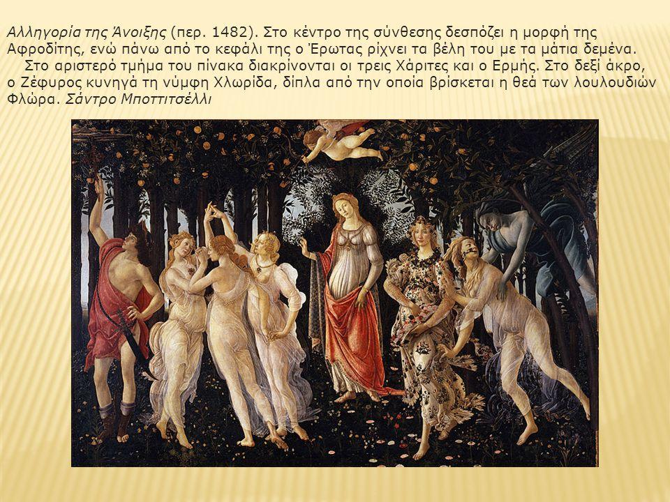 ν Μπενότσο Γκοτσόλι, νωπογραφία στο παρεκκλήσι του ανακτόρου των Μεδίκων, Φλωρεντία, 1423