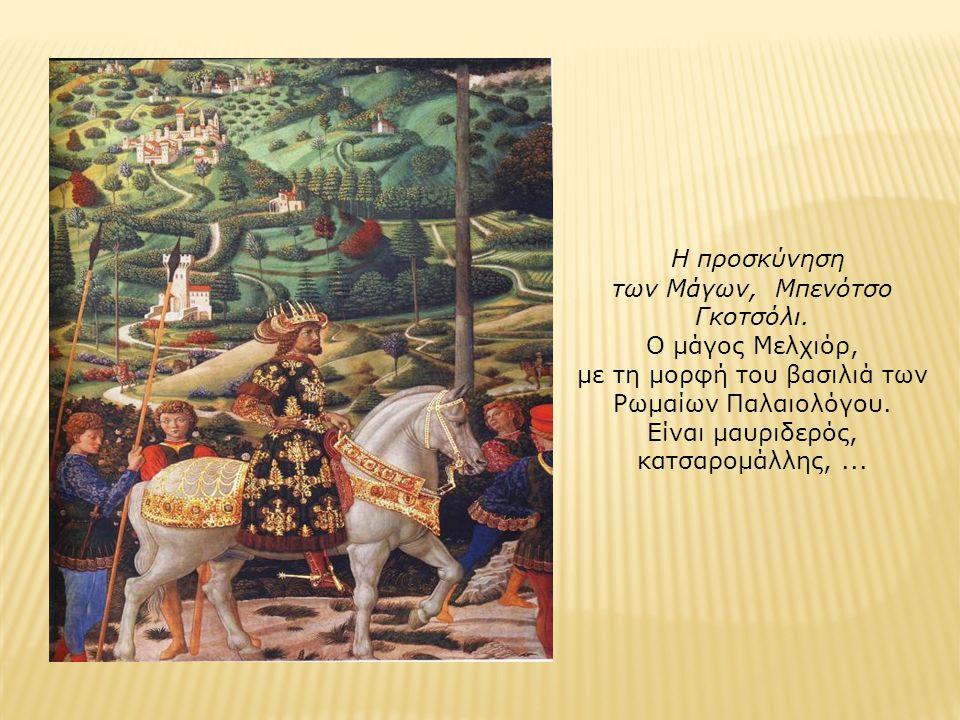 Η προσκύνηση των Μάγων, Μπενότσο Γκοτσόλι. Ο μάγος Μελχιόρ, με τη μορφή του βασιλιά των Ρωμαίων Παλαιολόγου. Είναι μαυριδερός, κατσαρομάλλης,...