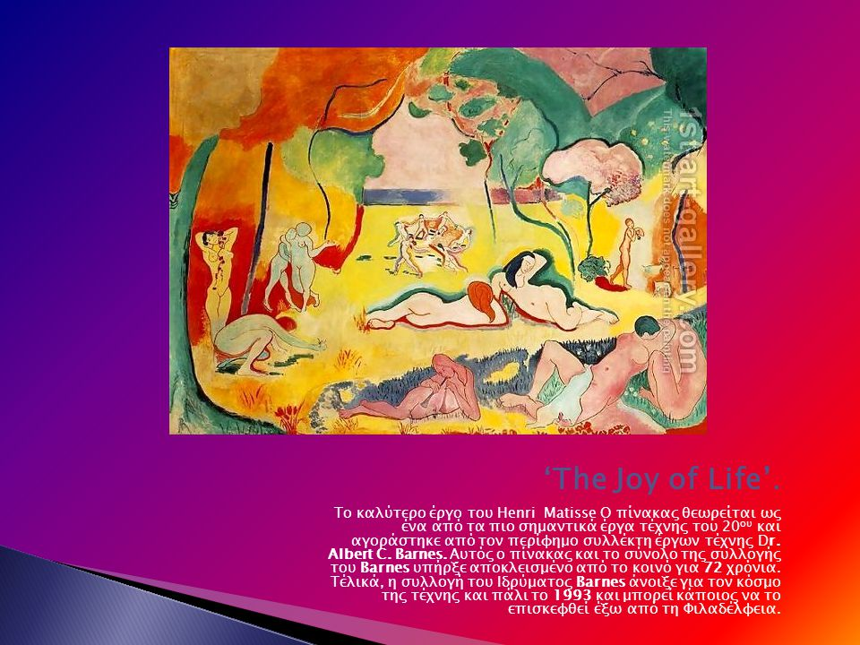 Το καλύτερο έργο του Henri Matisse Ο πίνακας θεωρείται ως ένα από τα πιο σημαντικά έργα τέχνης του 20 ου και αγοράστηκε από τον περίφημο συλλέκτη έργων τέχνης Dr.
