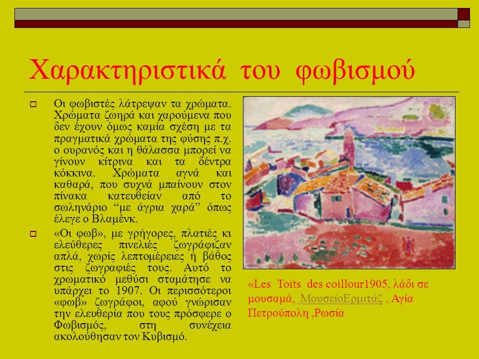 Χαρακτηριστικά του φωβισμού  Οι φωβιστές λάτρεψαν τα χρώματα. Χρώματα ζωηρά και χαρούμενα που δεν έχουν όμως καμία σχέση με τα πραγματικά χρώματα της