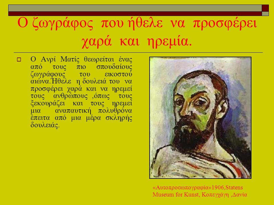Ο ζωγράφος που ήθελε να προσφέρει χαρά και ηρεμία.  Ο Ανρί Ματίς θεωρείται ένας από τους πιο σπουδαίους ζωγράφους του εικοστού αιώνα.Ήθελε η δουλειά
