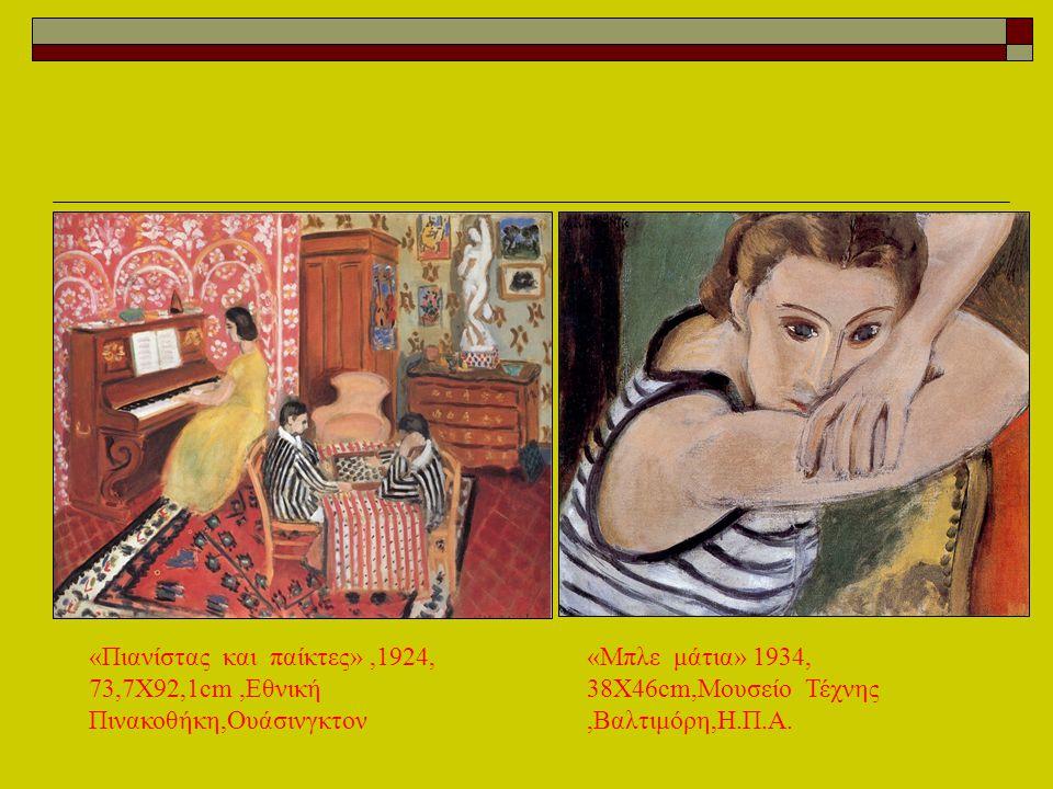 «Πιανίστας και παίκτες»,1924, 73,7Χ92,1cm,Εθνική Πινακοθήκη,Ουάσινγκτον «Μπλε μάτια» 1934, 38Χ46cm,Μουσείο Τέχνης,Βαλτιμόρη,Η.Π.Α.