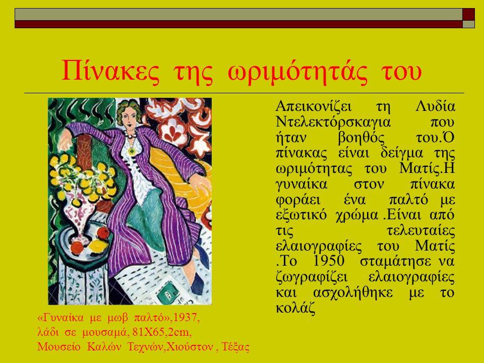 Πίνακες της ωριμότητάς του Απεικονίζει τη Λυδία Ντελεκτόρσκαγια που ήταν βοηθός του.Ό πίνακας είναι δείγμα της ωριμότητας του Ματίς.Η γυναίκα στον πίν