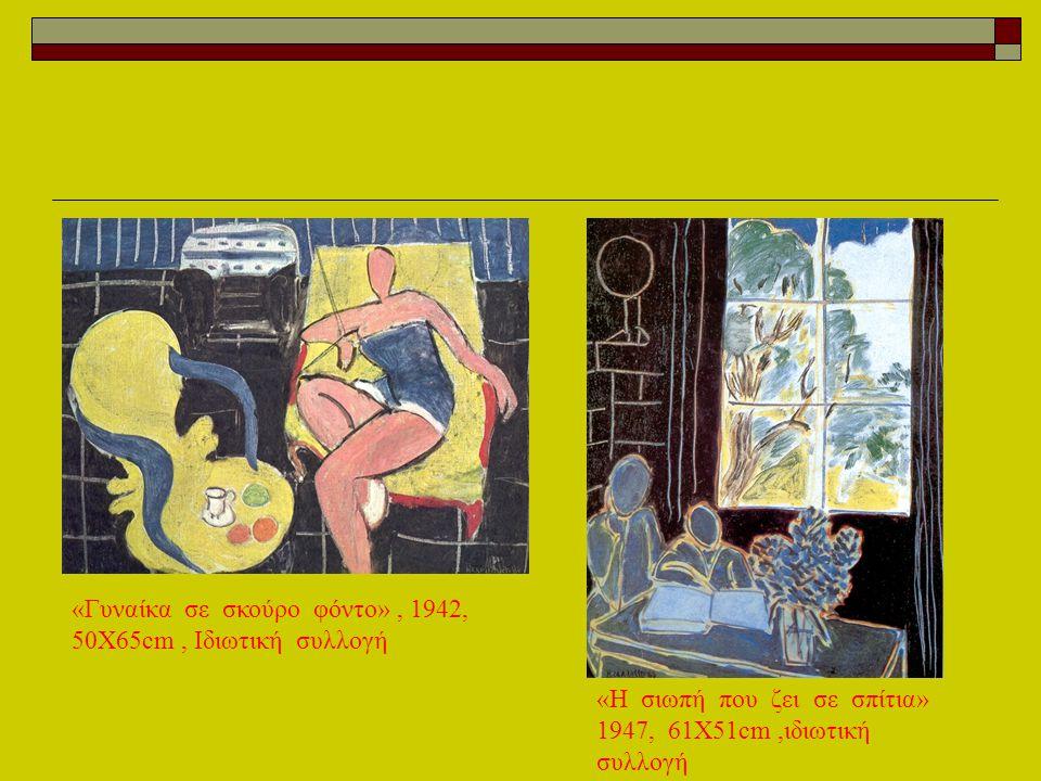 «Γυναίκα σε σκούρο φόντο», 1942, 50Χ65cm, Ιδιωτική συλλογή «Η σιωπή που ζει σε σπίτια» 1947, 61Χ51cm,ιδιωτική συλλογή