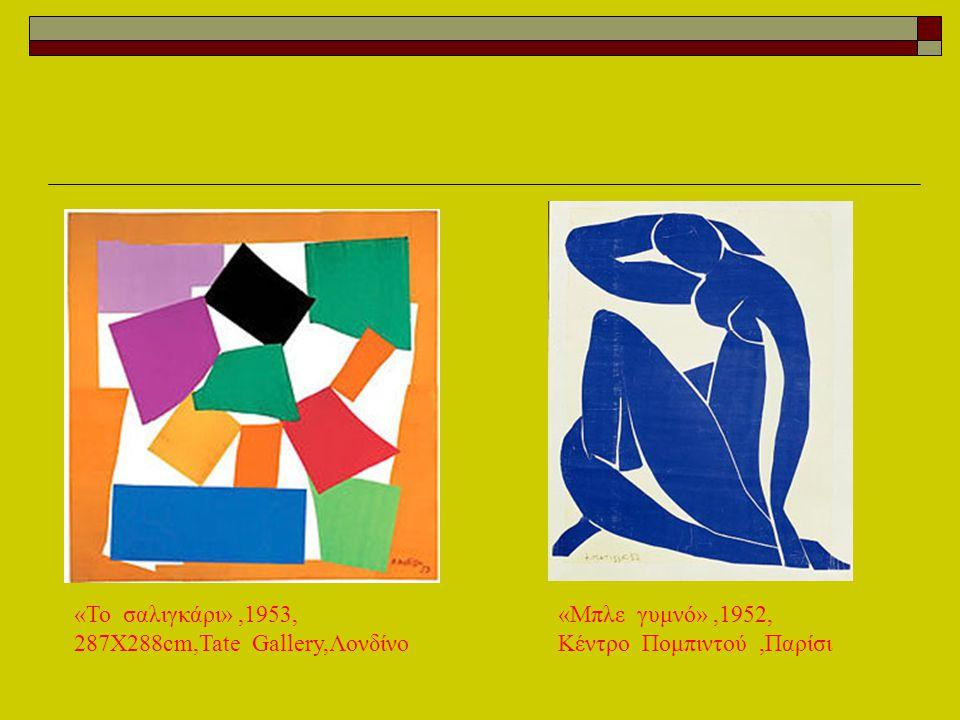 «Το σαλιγκάρι»,1953, 287Χ288cm,Tate Gallery,Λονδίνο «Μπλε γυμνό»,1952, Κέντρο Πομπιντού,Παρίσι