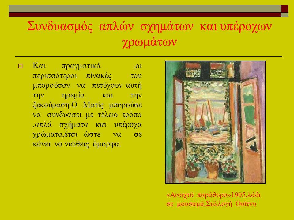 «Τα χρυσόψαρα»1911,λάδι σε μουσαμά,Μουσείο Καλών Τεχνών Πούσκιν,Μόσχα