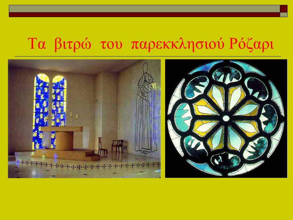 Τα βιτρώ του παρεκκλησιού Ρόζαρι