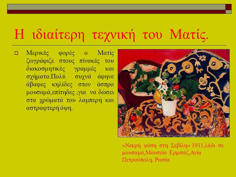 Η ιδιαίτερη τεχνική του Ματίς.  Μερικές φορές ο Ματίς ζωγράφιζε στους πίνακές του διακοσμητικές γραμμές και σχήματα.Πολύ συχνά άφηνε άβαφες κηλίδες σ