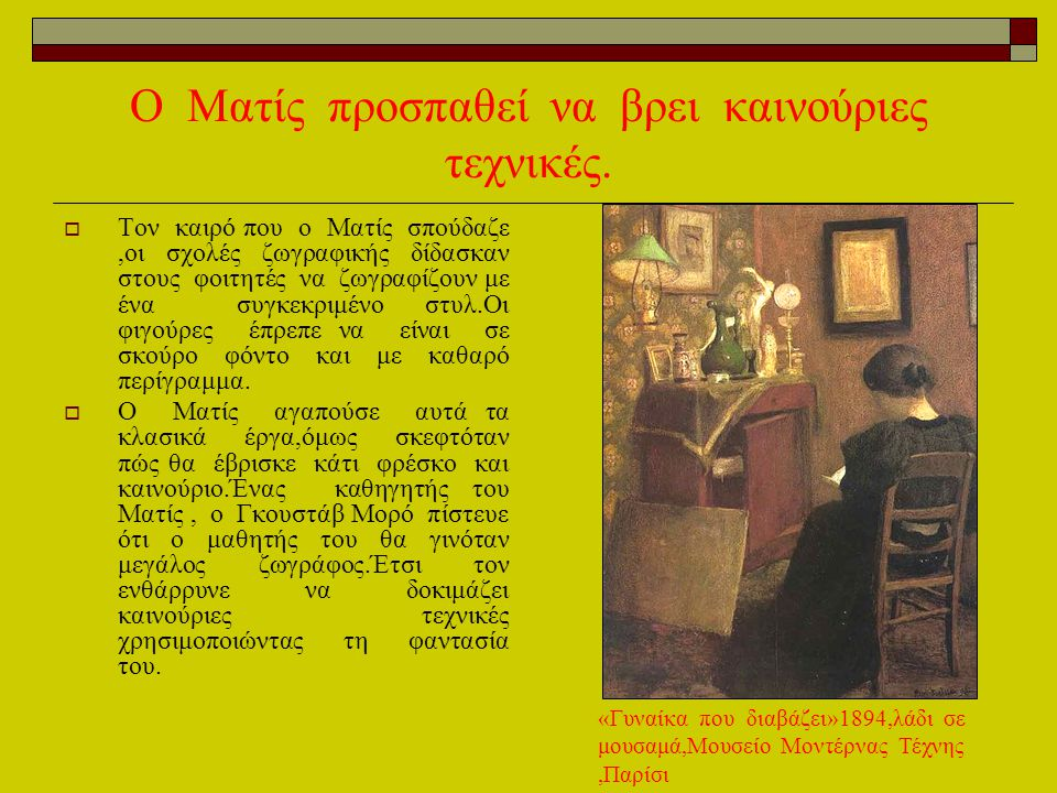 «Ο Χορός»1910,λάδι σε μουσαμά, 260X 391cm Μουσείο Ερμιτάζ,Αγία Πετρούπολη,Ρωσία
