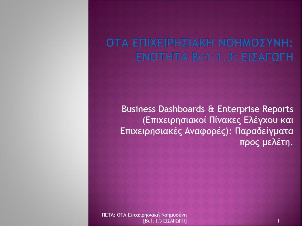 Business Dashboards & Enterprise Reports (Επιχειρησιακοί Πίνακες Ελέγχου και Επιχειρησιακές Αναφορές): Παραδείγματα προς μελέτη. ΠΕΤΑ: ΟΤΑ Επιχειρησια