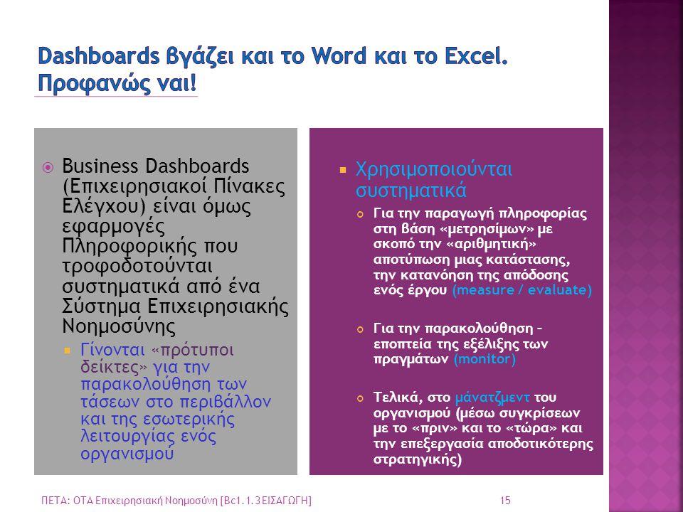  Business Dashboards (Επιχειρησιακοί Πίνακες Ελέγχου) είναι όμως εφαρμογές Πληροφορικής που τροφοδοτούνται συστηματικά από ένα Σύστημα Επιχειρησιακής