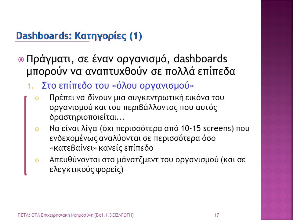  Πράγματι, σε έναν οργανισμό, dashboards μπορούν να αναπτυχθούν σε πολλά επίπεδα 1. Στο επίπεδο του «όλου οργανισμού» Πρέπει να δίνουν μια συγκεντρωτ