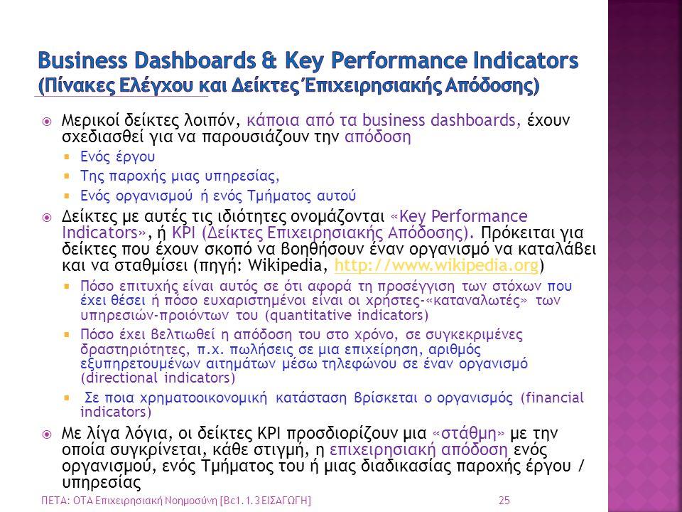  Μερικοί δείκτες λοιπόν, κάποια από τα business dashboards, έχουν σχεδιασθεί για να παρουσιάζουν την απόδοση  Ενός έργου  Της παροχής μιας υπηρεσία