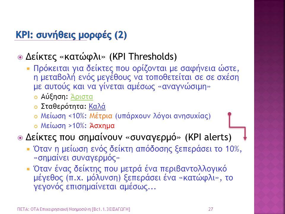 Δείκτες «κατώφλι» (KPI Thresholds)  Πρόκειται για δείκτες που ορίζονται με σαφήνεια ώστε, η μεταβολή ενός μεγέθους να τοποθετείται σε σε σχέση με α
