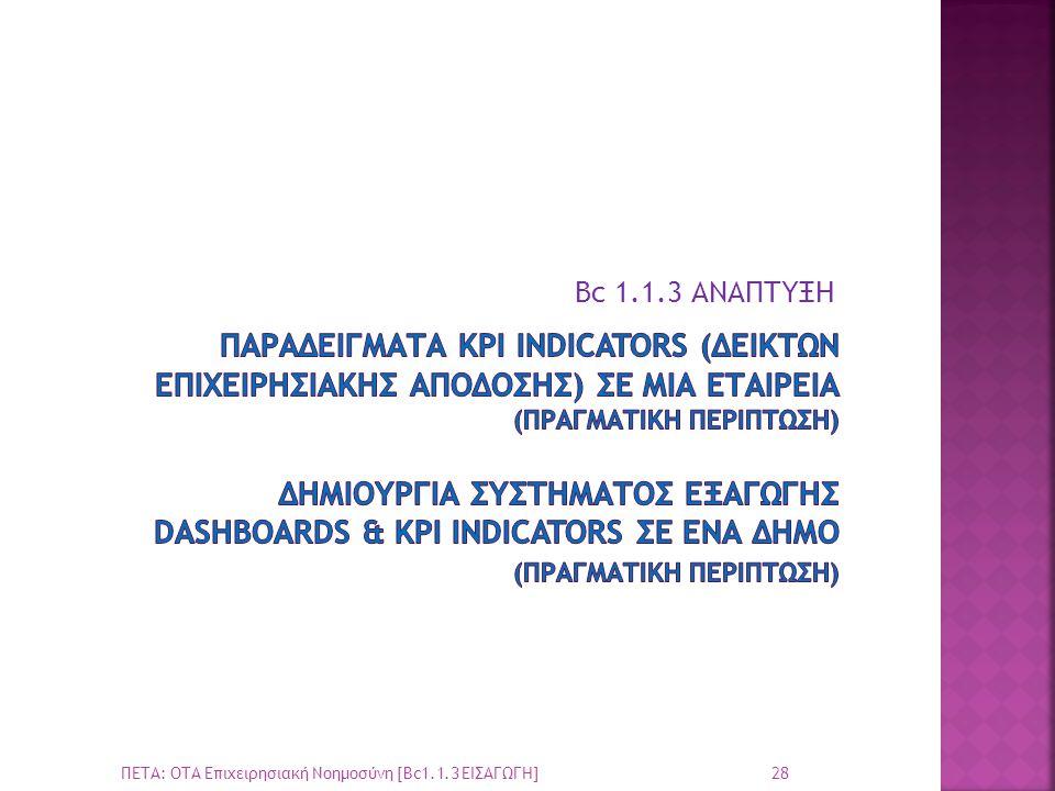 Bc 1.1.3 ΑΝΑΠΤΥΞΗ 28 ΠΕΤΑ: ΟΤΑ Επιχειρησιακή Νοημοσύνη [Bc1.1.3 ΕΙΣΑΓΩΓΗ]