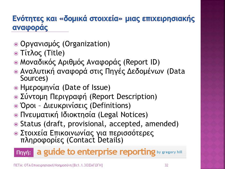  Οργανισμός (Organization)  Τίτλος (Title)  Μοναδικός Αριθμός Αναφοράς (Report ID)  Αναλυτική αναφορά στις Πηγές Δεδομένων (Data Sources)  Ημερομ
