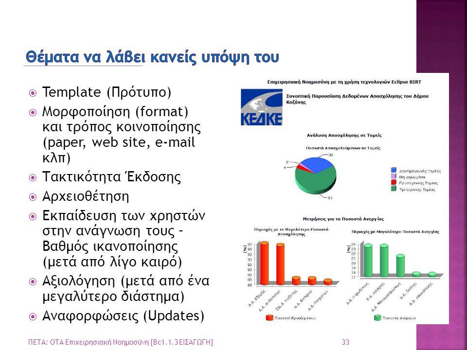 Template (Πρότυπο)  Μορφοποίηση (format) και τρόπος κοινοποίησης (paper, web site, e-mail κλπ)  Τακτικότητα Έκδοσης  Αρχειοθέτηση  Εκπαίδευση τω