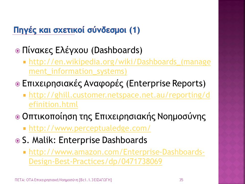  Dashboards & Reporting στους Δήμους και σε Δημόσιους Οργανισμούς  http://blogs.oracle.com/OraclePDG/ http://blogs.oracle.com/OraclePDG/  http://www.nyc.gov/html/ops/cpr/html/home/ho me.shtml http://www.nyc.gov/html/ops/cpr/html/home/ho me.shtml  http://www.peelregion.ca/planning/pdc/ http://www.peelregion.ca/planning/pdc/  http://www.dot.state.mn.us/dashboards/index.ht ml http://www.dot.state.mn.us/dashboards/index.ht ml  http://www.ppmrn.net/communities-of- practice/municipal-performance-measurement/ http://www.ppmrn.net/communities-of- practice/municipal-performance-measurement/ 36 ΠΕΤΑ: ΟΤΑ Επιχειρησιακή Νοημοσύνη [Bc1.1.3 ΕΙΣΑΓΩΓΗ]