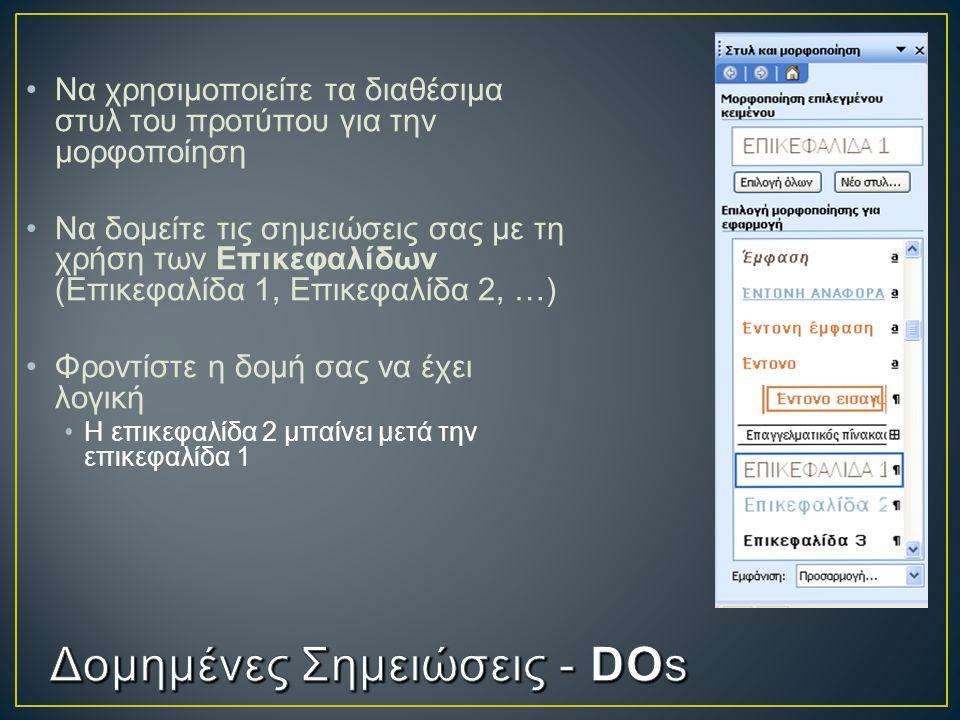 •Να χρησιμοποιείτε τα διαθέσιμα στυλ του προτύπου για την μορφοποίηση •Να δομείτε τις σημειώσεις σας με τη χρήση των Επικεφαλίδων (Επικεφαλίδα 1, Επικεφαλίδα 2, …) •Φροντίστε η δομή σας να έχει λογική •Η επικεφαλίδα 2 μπαίνει μετά την επικεφαλίδα 1