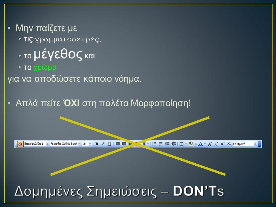 • Χρησιμοποιείστε τα στυλ του προτύπου για Κουκκίδες και αρίθμηση για να δημιουργήστε τις λίστες σας • Μην πληκτρολογείτε εσείς τον αριθμό και μην προσπαθείτε να μιμηθείτε τη μορφοποίηση μιας λίστας