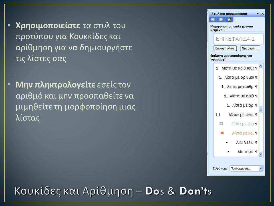 • Χρησιμοποιείστε τα στυλ του προτύπου για Κουκκίδες και αρίθμηση για να δημιουργήστε τις λίστες σας • Μην πληκτρολογείτε εσείς τον αριθμό και μην προ
