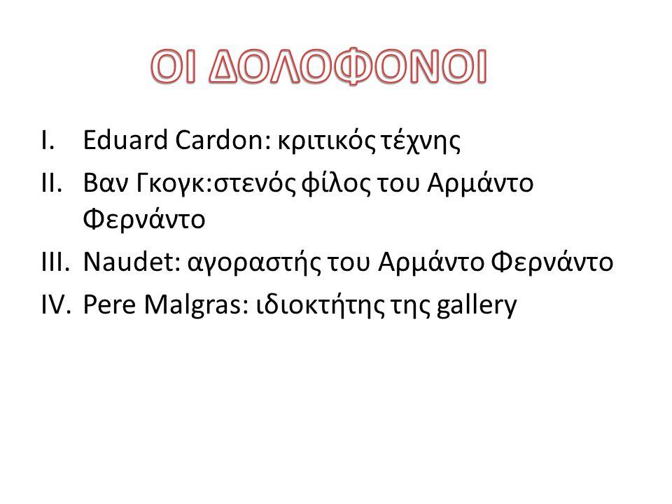 I.Eduard Cardon: κριτικός τέχνης II.Βαν Γκογκ:στενός φίλος του Αρμάντο Φερνάντο III.Naudet: αγοραστής του Αρμάντο Φερνάντο IV.Pere Malgras: ιδιοκτήτης της gallery