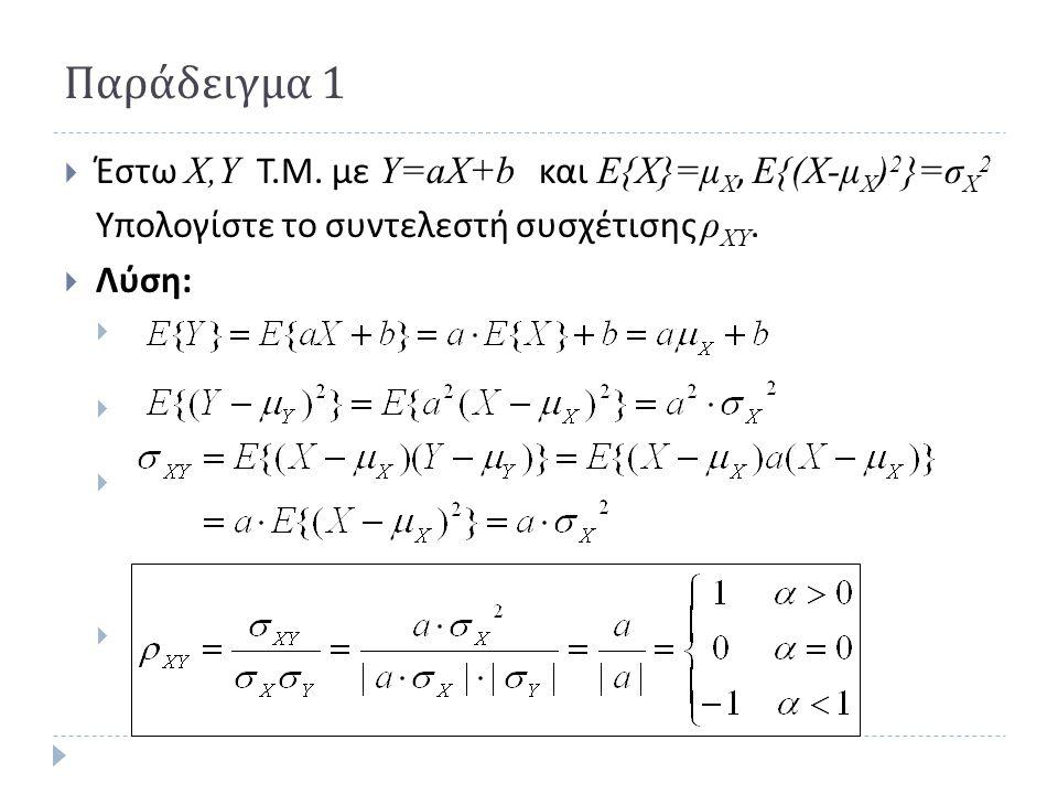  Έστω Χ,Υ Τ.Μ. με Χ~Ν(0, σ Χ 2 ) και Υ=Χ 2 Υπολογίστε το συντελεστή συσχέτισης ρ ΧΥ.