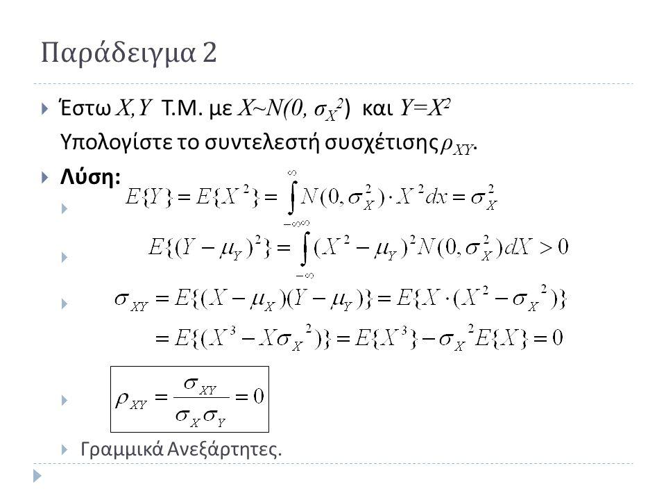 Πολυδιάστατη Κανονική Κατανομή  Ένα Τ.Δ. Χ ακολουθεί πολυδιάστατη κανονική κατανομή εαν έχει Σ.