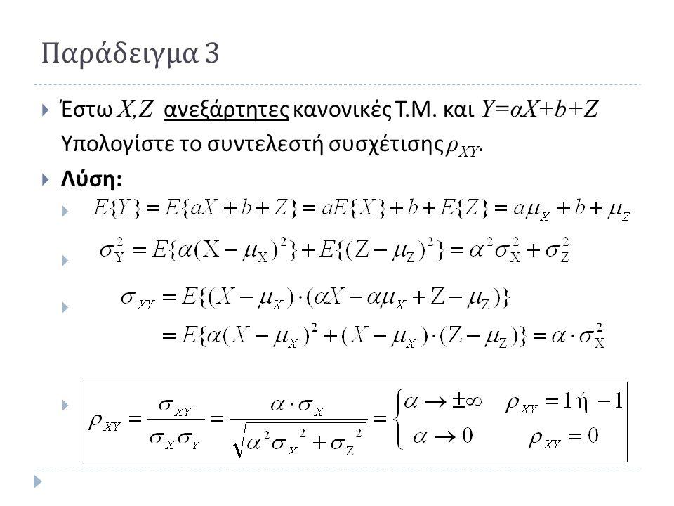 Τυχαία Διανύσματα  Ορισμός : Η συλλογή των Τ.Μ. ορίζει ένα Τυχαίο Διάνυσμα ( Τ.