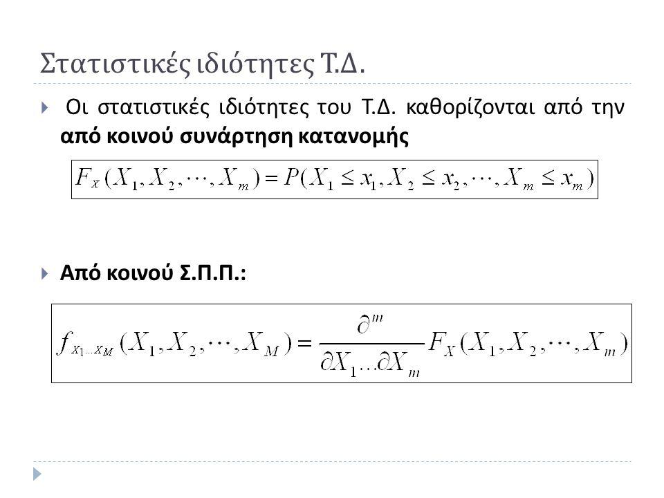 Στατιστικές ιδιότητες Τ. Δ.  Οριακές Σ. Π. Π.:  (M-1) ης τάξης :  (M-2) ης τάξης :  1 ης τάξης